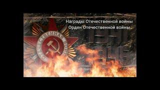 Награды Великой Отечественной войны. Орден Отечественной войны