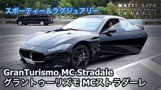 【マセラティ】グラントゥーリズモ MCストラダーレ高級感あふれるスポーツカー