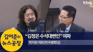 김정은 수석대변인 여파! (박지원) | 김어준의 뉴스공장