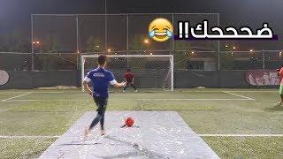 تجربة لعب كرة قدم - على أرضية صابونية ⚽️
