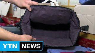 [영상] '전자파 차단' 가방으로 옷 수…
