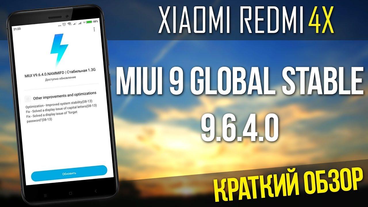 обновление xiaomi 4x