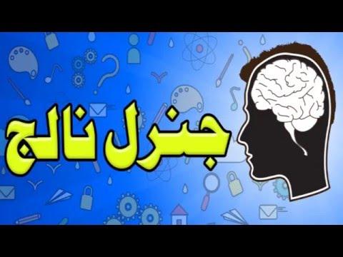 general knowledge in urdu youtube