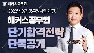 [9·7급공무원 Live설명회] 초시생 주목★공무원 시…