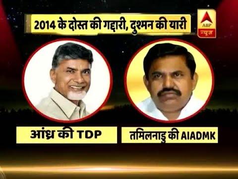 2019 के लिए AIADMK के रूप में दक्षिण से बीजेपी को मिला नया साथी ! | ABP News Hindi