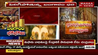 Daily Gold Market Updates   Dussehra Festival Affect On Gold Price   Mahaa News
