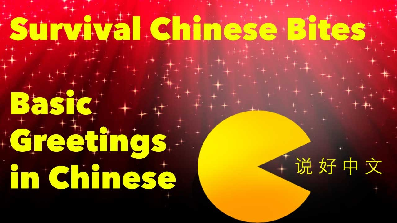 Learn Basic Chinese Greetings Survival Chinese Bites Youtube