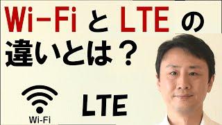 Wi-Fi、LTEとは?違いや仕組み、メリット。初心者・入門スマホ講座【音速パソコン教室】