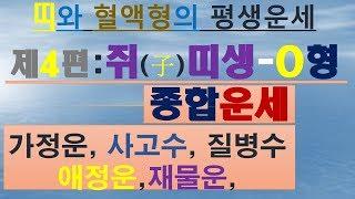 쥐띠,O형,가정운,사업운,금전운,건강운,(상담-010/4258/8864)