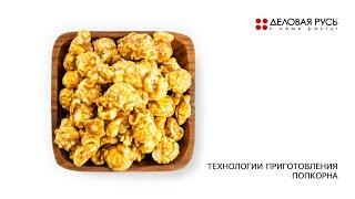 Вебинар. Технологии приготовления попкорна. Солёный. пикантный, сладкий.