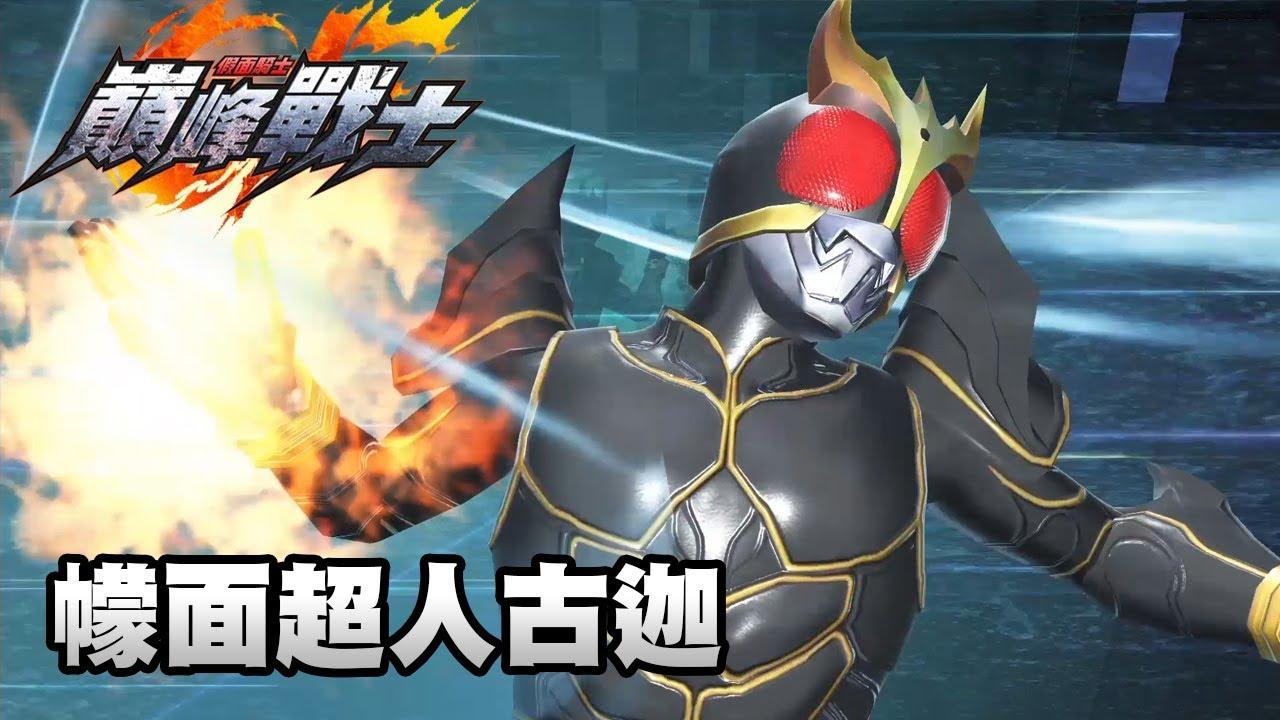 《假面騎士 巔峰戰士》幪面超人古迦 招式試用 (擁有2000種技能的男人) PS4 中文字幕 Kamen Rider Climax Fighters - YouTube