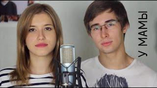 Потап и Настя - У мамы (Кавер/Cover)
