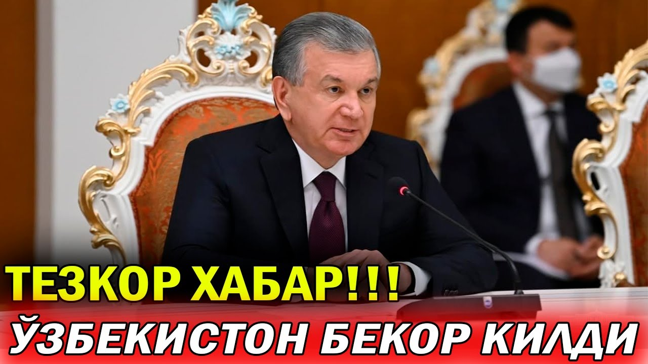 ТЕЗКОР ХАБАР!!! ЎЗБЕКИСТОН БЕКОР КИЛДИ