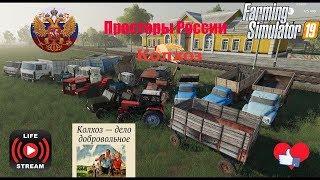 [FS'19] ● Карта:Просторы России●[Обзор и ТЕСТ обновлённой карты] СЕЗОН