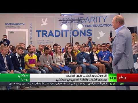 لقاء بوتين مع الطلاب ضمن فعاليات مهرجان الشباب والطلبة العالمي في سوتشي  - نشر قبل 1 ساعة