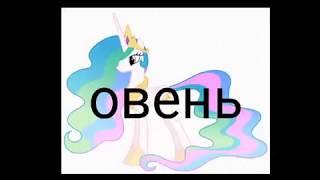 Гороскоп мой маленький пони