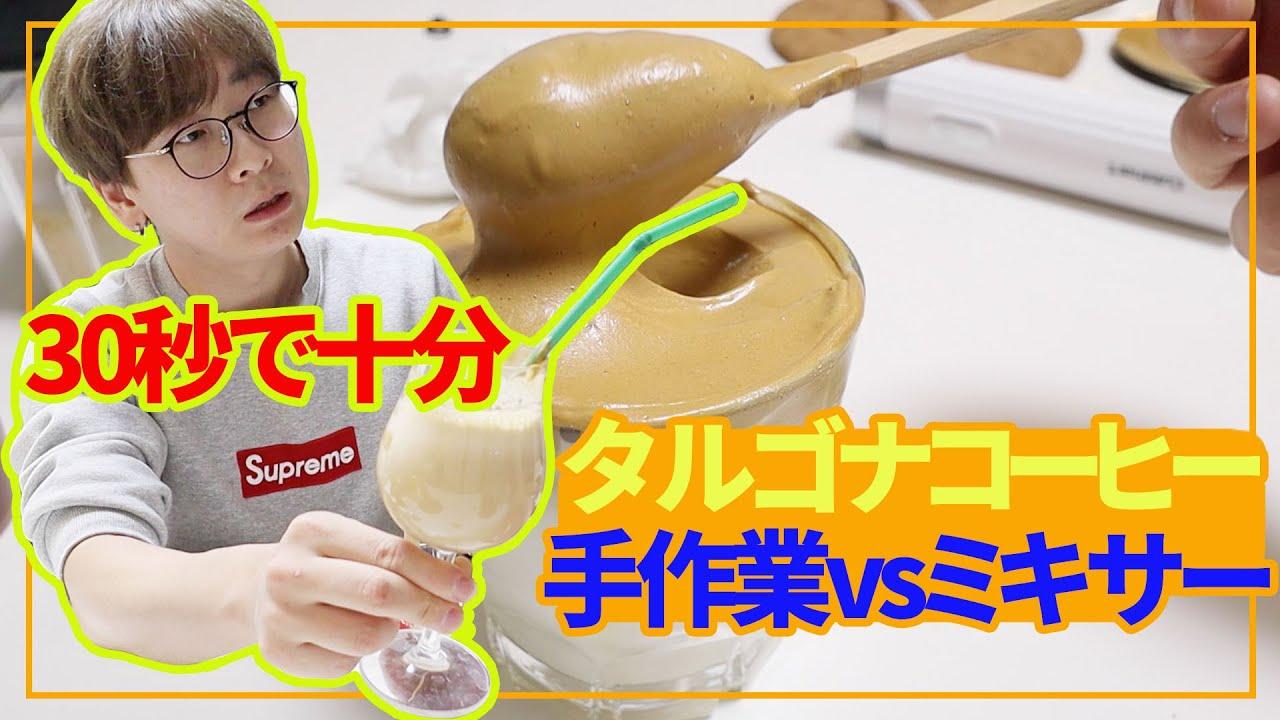 レシピ コーヒー タルゴ 人気 ナ