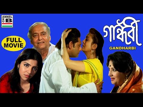 Gandharbi  গান্ধর্বী  Bengali Full Movie  Tapas Pal  Debashree  Soumitra  Moon Moon  Locket