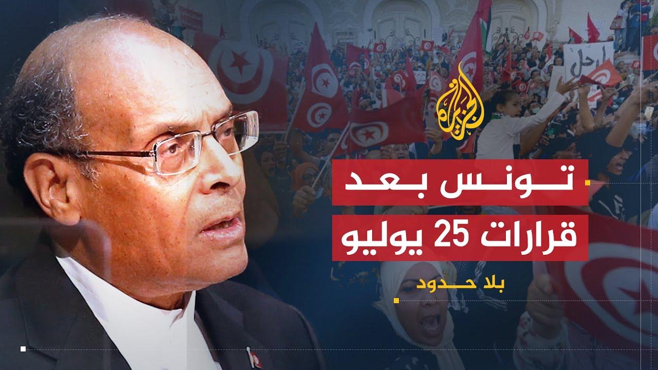 بلا حدود- مع المنصف المرزوقي الرئيس التونسي الأسبق