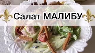 Салат МАЛИБУ с копчённой курицей и сухариками