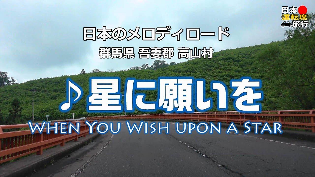 メロディロード ♪ 星に願いを @ 群馬県 吾妻郡 高山村 (県道36号 渋川下新田線) / Melody road `When You Wish Upon a Star' #214