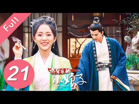 【Full】将军家的小娘子 EP 21 | General's Lady (2020)💖(汤敏、吴希泽)