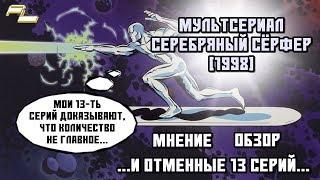 Мультсериал Серебряный Сёрфер (Silver Surfer TV Series) 1998 - ОБЗОР, НОСТАЛЬГИЯ, МНЕНИЕ