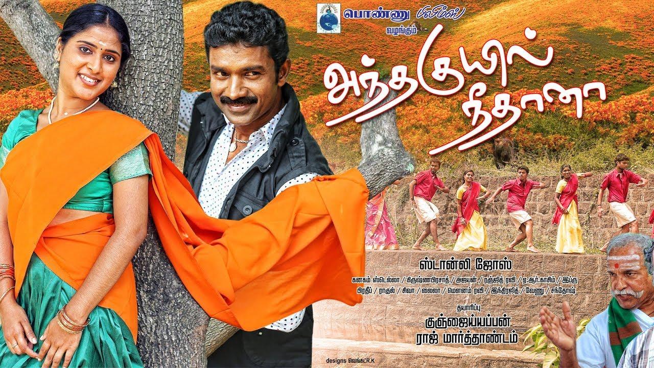 Download Tamil Full Movie | Andha Kuyil Neethana | StanleyJose | Keerthi | Salam Kunnath| Charulatha |