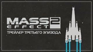 Mass Effect 2 - Трейлер третьего эпизода сериала-машинимы!