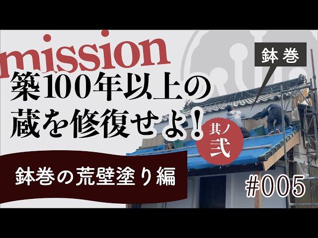 #005 現場レポート(土蔵の修復 其ノ弐)