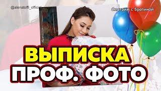 """ВЫПИСКА Савкиной  (""""ДОМ 2"""") из роддома: профессиональные ФОТО"""