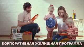 """Реальные возможности - реальное жилье! Жилищная программа Корпорации """"Сибирское Здоровье"""""""