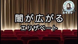 【宝塚カラオケ】 闇が広がる / 『 エリザベート―愛と死の輪舞― 』