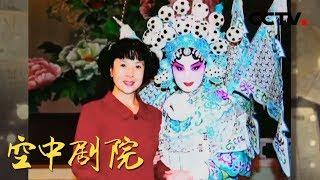 《CCTV空中剧院》 20190928 京剧《红鬃烈马》(访谈)| CCTV戏曲
