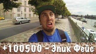 +100500 - Эпик Фейс