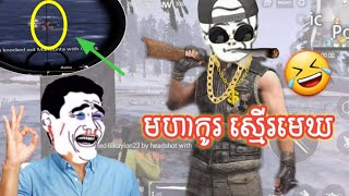 [funny video] 12 kills ម៉េចពូចេវបាញ់ខ្លាំងម្ល៉េះ😱-Pubg Mobile by Troll Hahaha Official