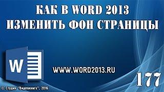 Как в Word 2013 изменить фон страницы