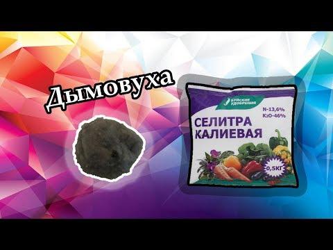 Новая Дымовуха Из Калиевой Селитры