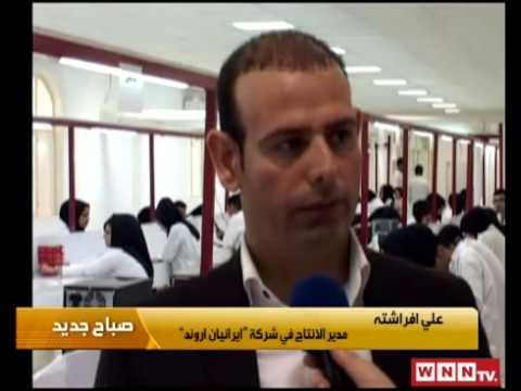 ايران تصنع ارخص جهاز لوحي للطلاب