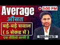 Average औसत Special Class By Gagan Pratap Sir For SSC CGL, CHSL & ALL GOV. EXAMS