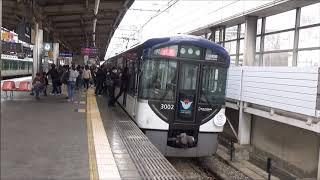 【青い特急!】京阪電車 3000系3002編成 特急京都出町柳行き 枚方市駅