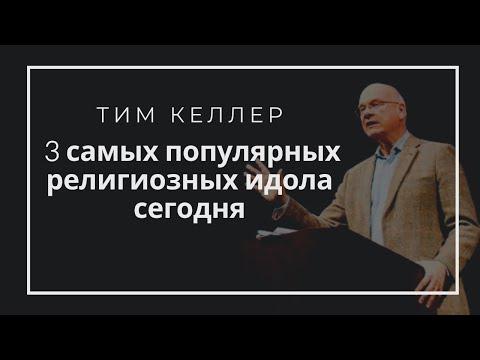 «3 самых популярных религиозных идола» Тим Келлер