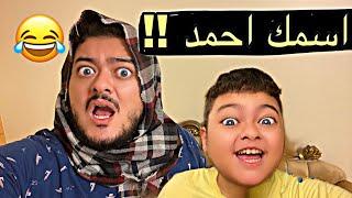احمد مش بتاع بنات
