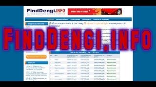 finddengi.info Отзывы? сайт платит деньги? РАЗВОД?? сайт лохотрон ? Как заработать деньги?