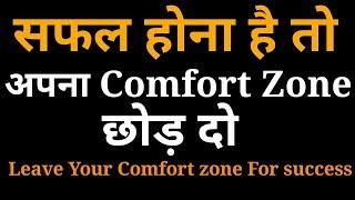 Comfort Zone छोड़ो,Success बनो | Leave Your Comfort Zone For Success | Tips For Everyone