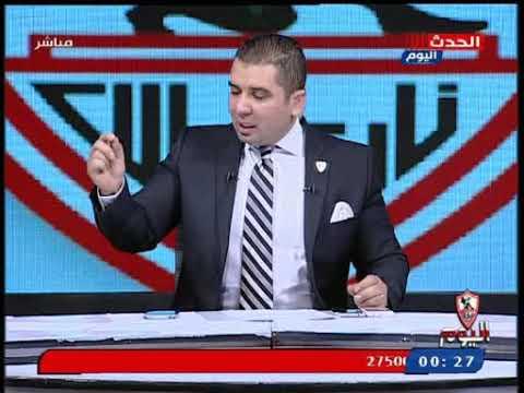 الزمالك اليوم مع أحمد جمال| أسرار وحقائق عن خناقة جنش بمباراة الزمالك والاتحاد 5-1-2019