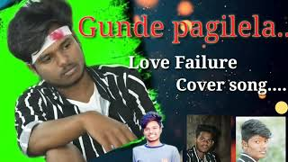 Gunde Pagilela Anthamatannave chaliya love Failure cover Song Make by Kathi Anil cell 9347523071....