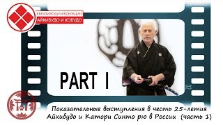 Demonstration performances for the 25th anniversary of Aikibudo and Katori Shinto ryu in Russia (1)