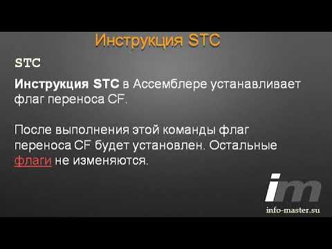 Инструкция STC