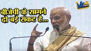 मोदी ने बताए दो संकट, जिससे जूझ रही है बीजेपी| PM Modi told 2 Difficulties of BJP